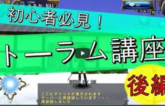 初心者向けトーラムオンライン講座~後編~