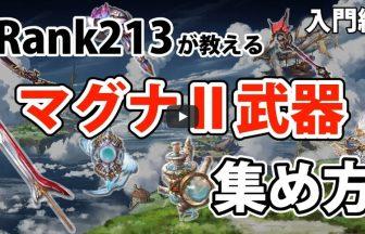 【グラブル】Rank213が教えるマグナⅡの集め方【入門編】