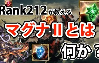 【グラブル】Rank212が教えるマグナⅡとは何か【解説】