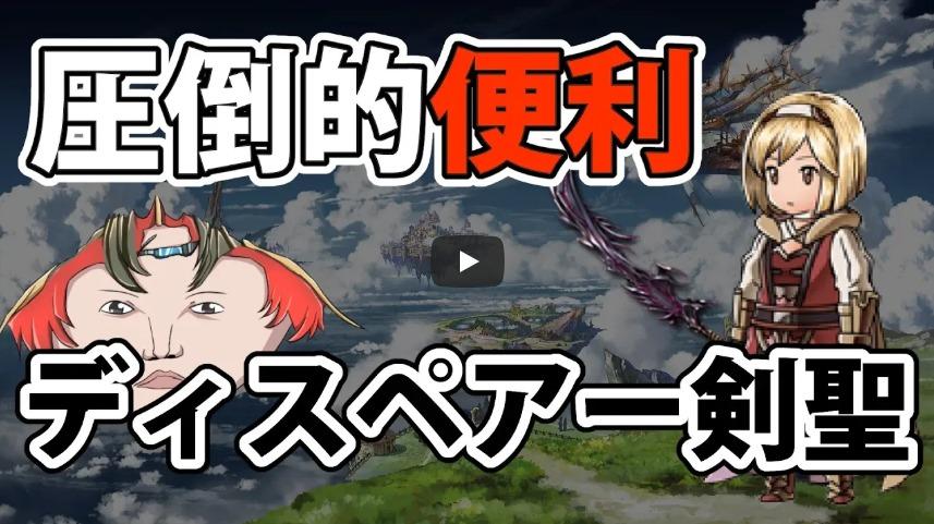 【グラブル】Rank207が教えるディスペアー剣聖のススメ【解説】