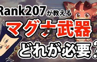 【グラブル】Rank207が教えるどのマグナ武器を集めるべきか【解説】