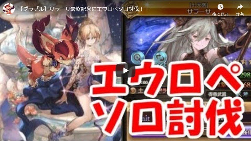 【グラブル】サラーサ最終記念にエウロペソロ討伐!