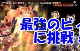 【グラブル】4月1日恒例!「深い闇」ビィ(DARKNESS)に挑戦