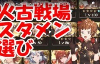 【グラブル】火古戦場のスタメン候補キャラたち(初心者向け)