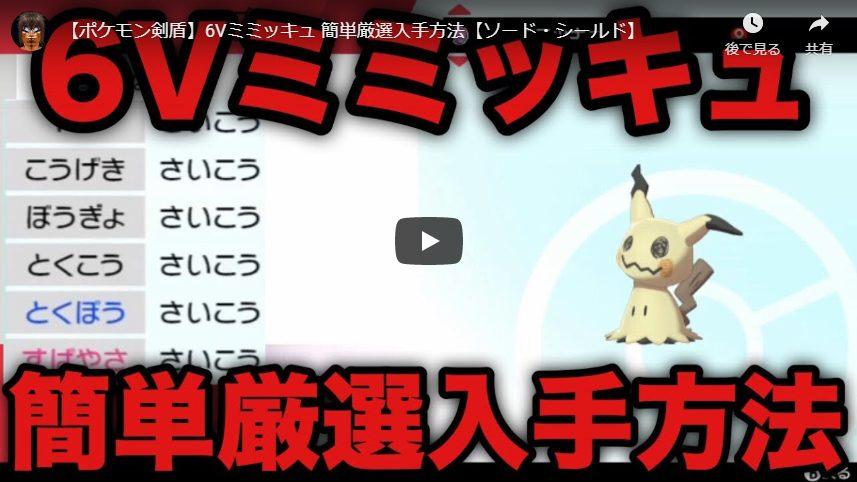 【ポケモン剣盾】6Vミミッキュ 簡単厳選入手方法【ソード・シールド】