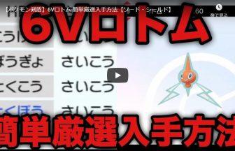 【ポケモン剣盾】6Vロトム 簡単厳選入手方法【ソード・シールド】