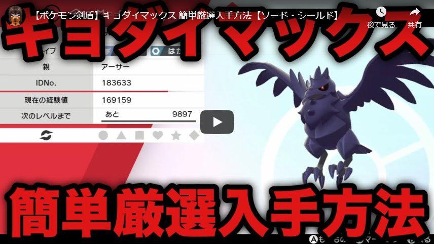【ポケモン剣盾】キョダイマックス 簡単厳選入手方法【ソード・シールド】