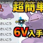 【必須】4V~6Vメタモン簡単入手!あかいいとの入手方法も教えちゃう!【ポケモン剣盾/ポケモンソードシールド】