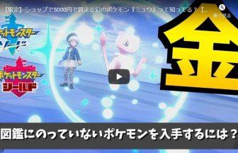 【限定】ショップで5000円で買える幻のポケモン『ミュウ』って知ってる?【ポケモン剣盾/ポケモンソードシールド】