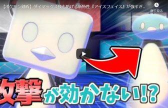 【ポケモン剣盾】ダイマックス技も防げる新特性『アイスフェイス』が強すぎたwww