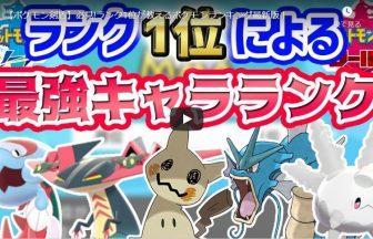 【ポケモン剣盾】必見!ランク1位が教えるポケモンランキング最新版!
