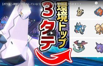 【ポケモン剣盾】大流行しているランクマッチ1位構築をボコります!!