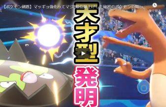 【ポケモン剣盾】マッギョ強化ってマジ?順位爆上げした秘密のポケモン公開します