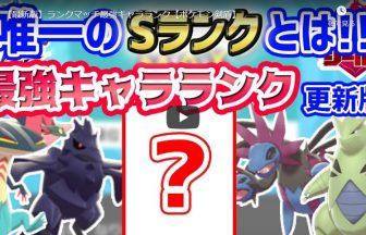 【最新版】ランクマッチ最強キャラランク【ポケモン剣盾】