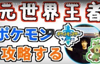【放送!ポケモン剣盾】元世界王者はストーリーをこうクリアする!!【ソード シールド】
