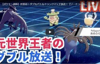 【ポケモン剣盾】世界初!ダブルバトルでランクマッチ放送!【ソード シールド】