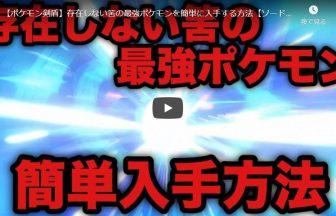 【ポケモン剣盾】存在しない筈の最強ポケモンを簡単に入手する方法【ソード・シールド】
