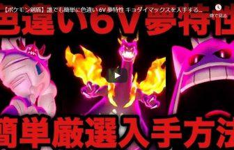 【ポケモン剣盾】誰でも簡単に色違い 6V 夢特性 キョダイマックスを入手する方法【ソードシールド】