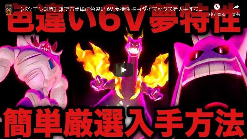 ポケモン剣盾 巨大マックス