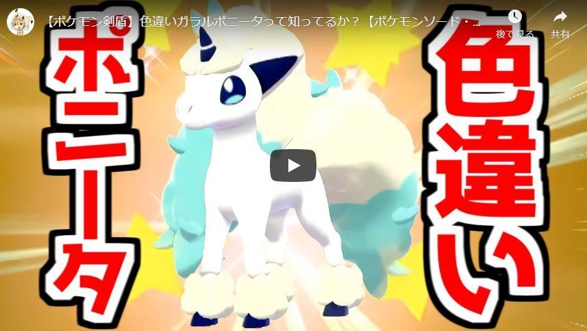 違い ガラルポニータ 色 【ポケモン剣盾】新ポケモン 色違い一覧