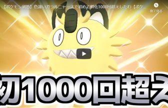 【ポケモン剣盾】色違いガラルニャースで初めて孵化1000回超えしたわ【ポケモンソード・シールド】