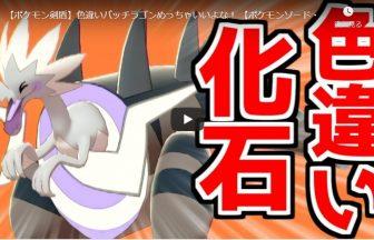 【ポケモン剣盾】色違いパッチラゴンめっちゃいいよな! 【ポケモンソード・シールド】