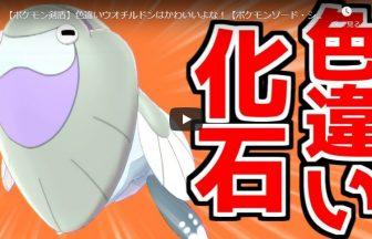 【ポケモン剣盾】色違いウオチルドンはかわいいよな!【ポケモンソード・シールド】