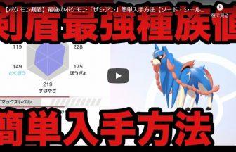 【ポケモン剣盾】最強のポケモン「ザシアン」簡単入手方法【ソード・シールド】