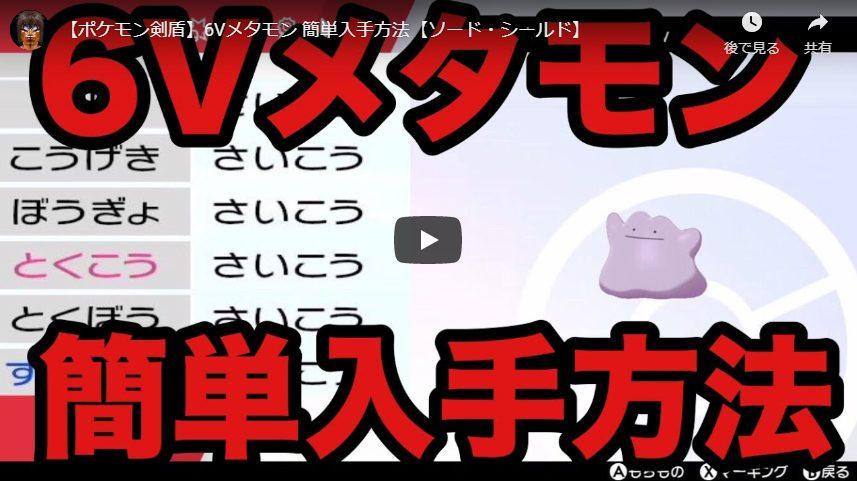 【ポケモン剣盾】6Vメタモン 簡単入手方法【ソード・シールド】