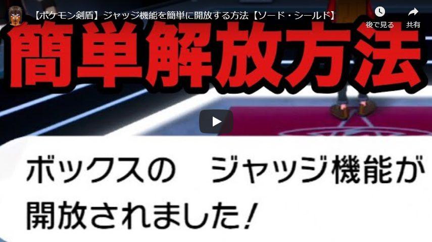 【ポケモン剣盾】ジャッジ機能を簡単に開放する方法【ソード・シールド】