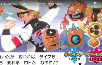 ロトムの入手とフォルムチェンジの方法【ポケモン剣盾/ソードシールド】