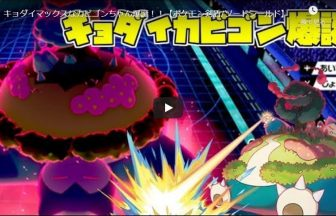 キョダイマックスなカビゴンちゃん爆誕!!【ポケモン剣盾/ソードシールド】