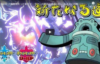 No.02:大爆発を失った新生ドータクンの新技お披露目会。 気ままに対戦シリーズ【ポケモン剣盾/ソードシールド】