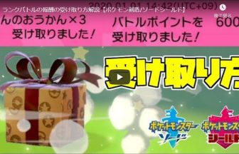 ランクバトルの報酬の受け取り方解説【ポケモン剣盾/ソードシールド】