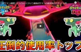 【ポケモン剣盾】ドラパルトとかいう最強ポケモンの使用率がバグってる件【ソード・シールド】