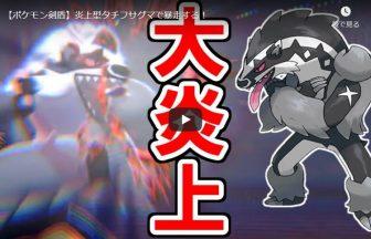 【ポケモン剣盾】炎上型タチフサグマで暴走する!【ソード・シールド】