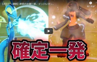 【ポケモン剣盾】終焉の水御三家、インテレオン…【ソード・シールド】