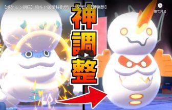 【ポケモン剣盾】陰キャ破壊特化型ヒヒダルマ【神調整】ソード・シールド
