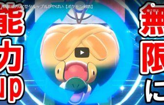"""""""無限能力up""""型タルップルがやばい【ポケモン剣盾】ソード・シールド"""