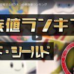 ポケモン剣盾に登場するポケモンの種族値ランキング【ソード・シールド】
