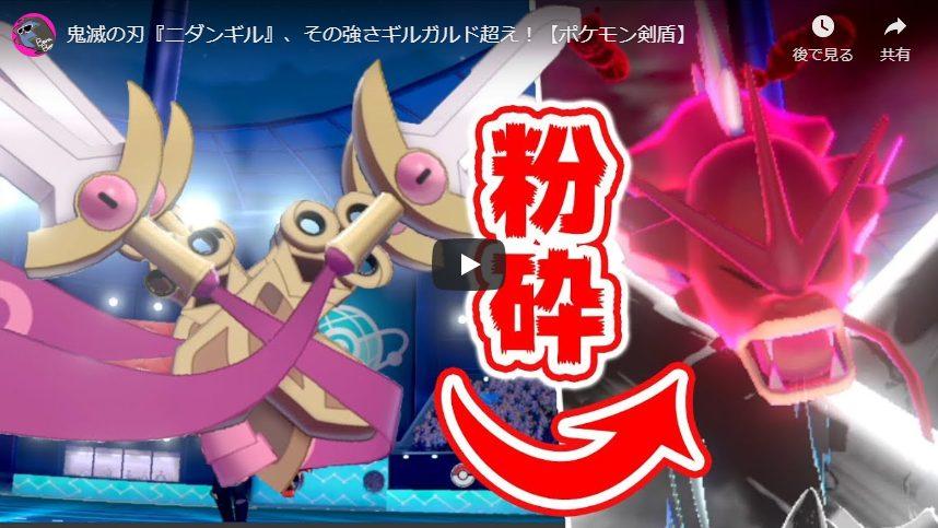鬼滅の刃『ニダンギル』、その強さギルガルド超え!【ポケモン剣盾】