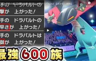 能力上昇の鬼『攻撃+防御+素早さUP型ドラパルト』【ポケモン剣盾】