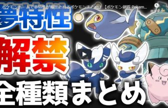 ポケモンホームで夢特性が解禁されるポケモンまとめ!【ポケモン剣盾 Pokemon Home】