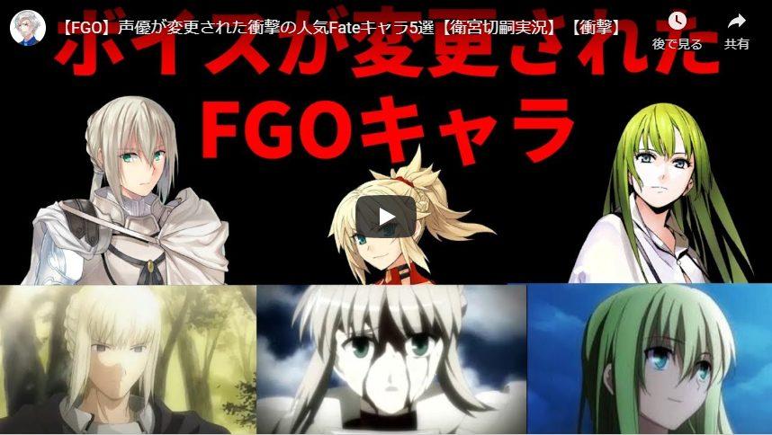 【FGO】声優が変更された衝撃の人気Fateキャラ5選【衛宮切嗣実況】【衝撃】