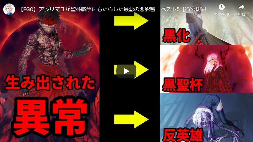 【FGO】アンリマユが聖杯戦争にもたらした最悪の悪影響 ベスト5【衛宮切嗣実況】【fate】