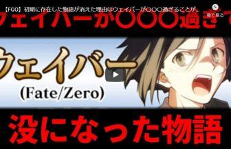 【FGO】初期に存在した物語が消えた理由はウェイバーが〇〇〇過ぎることが原因....【Fate/Zero】【裏話】