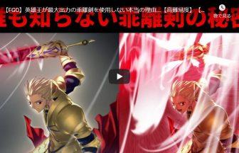 【FGO】英雄王が最大出力の乖離剣を使用しない本当の理由...【高難易度】【英雄王】