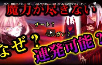【FGO】無限エクスカリバー...オルタの魔力が尽きないのは桜がマスターだから?【Fate解説】