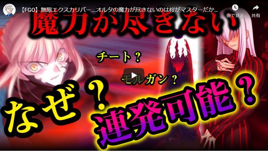 【FGO】無限エクスカリバー…オルタの魔力が尽きないのは桜がマスターだから?【Fate解説】
