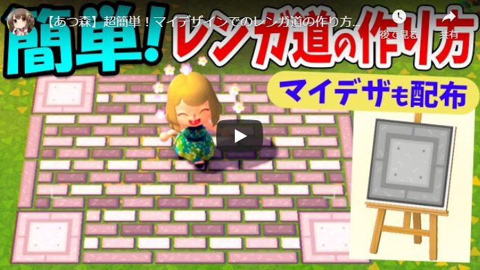 レンガ あつ森 マイデザ 【あつ森】こけレンガの壁 マイデザイン配布